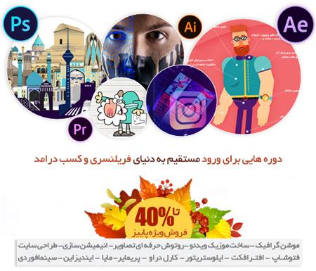 آموزش افتر افکت - فتوشاپ - انیمیشن سازی - موشن گرافیک