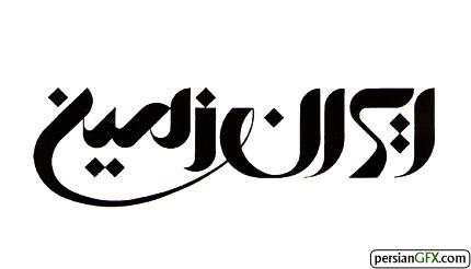 لوگوهای ایرانی - نشانه های استاد قباد شیوا | PersianGFX - پرشین جی ...1- عنوان نشریه ی ایران زمین 1371