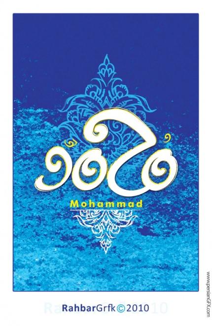 1267607219 8 مجموعه تصاویر زیبا با موضوع پیامبر اکرم حضرت محمد صل الله