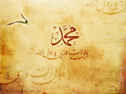 1267607297 12 مجموعه تصاویر زیبا با موضوع پیامبر اکرم حضرت محمد صل الله