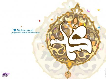 1267607315 13 مجموعه تصاویر زیبا با موضوع پیامبر اکرم حضرت محمد صل الله