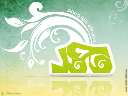 1267607326 14 مجموعه تصاویر زیبا با موضوع پیامبر اکرم حضرت محمد صل الله