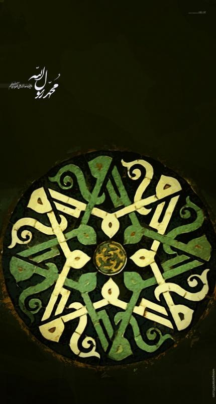 عکس نام حضرت محمد ص