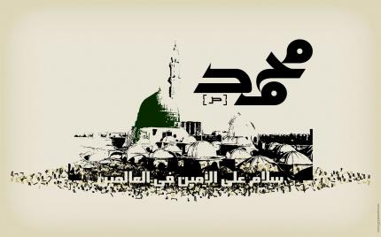 1267607535 22 مجموعه تصاویر زیبا با موضوع پیامبر اکرم حضرت محمد صل الله