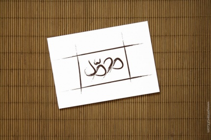 1267607586 26 مجموعه تصاویر زیبا با موضوع پیامبر اکرم حضرت محمد صل الله