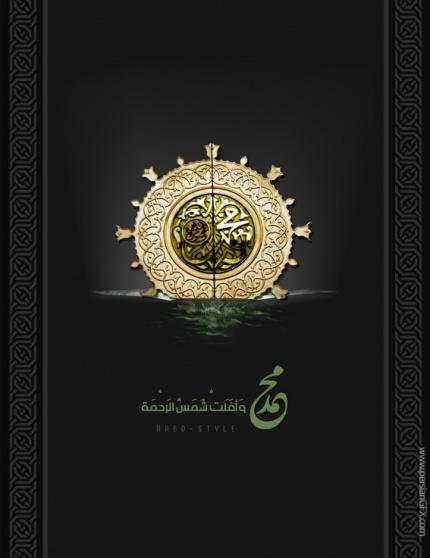 1267607595 27 مجموعه تصاویر زیبا با موضوع پیامبر اکرم حضرت محمد صل الله