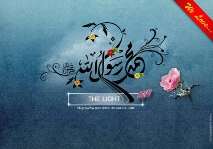 دانلود عکس نام حضرت محمد