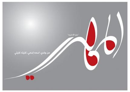 http://img.persiangfx.com/main/gallery-small/1280172576_al_mahdi_by_skafi.jpg