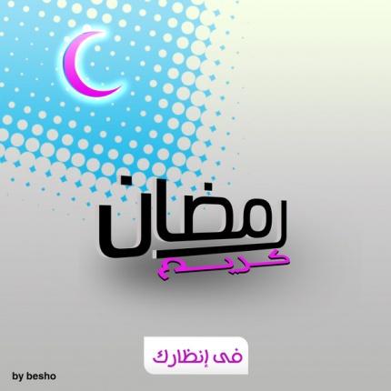 1280742438 ramadan by besho2000 تصاویر زیبای گرافیکی با موضوع ماه مبارک رمضان