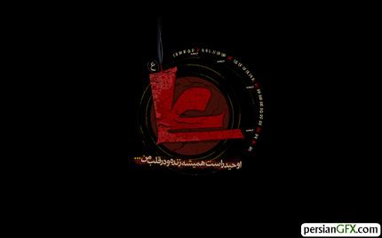 1440.900 17 persianGFX.com والپیپر های زیبا به همراه تقویم مرداد ماه 1391