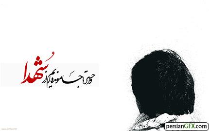 طراحی سن برای یادواره شهدا بمناسبت برگزاری اولین یادواره ۲۲ هزار شهید خطه شمال کشور استان های گلستان .