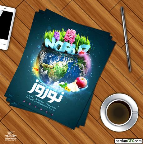 www.FunRoz.Com | مجموعه آثار زیبا با موضوع نوروز و سال 1390