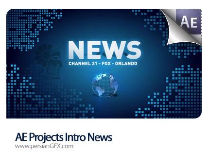 پروژه زیبای افترافکت - AE Projects Intro News