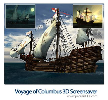 محافظ صفحه نمایش سه بعدی با سفر دریایی کلمبوس - Voyage of Columbus 3D Screensaver