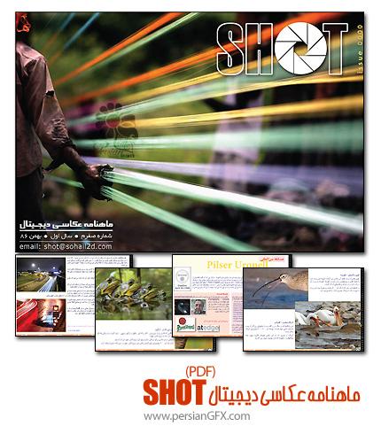 ماهنامه عکاسی دیجیتال SHOT - شماره صفر
