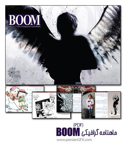 ماهنامه گرافیک دیجیتال و هنر مفهومی BOOM - شماره صفر