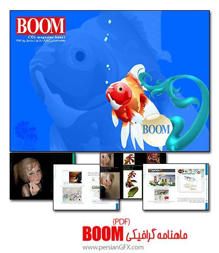 ماهنامه گرافیک دیجیتال و هنر مفهومی BOOM - شماره یک