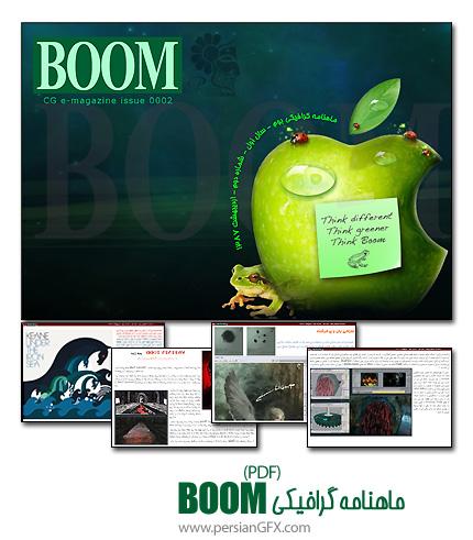 ماهنامه گرافیک دیجیتال و هنر مفهومی BOOM - شماره دو
