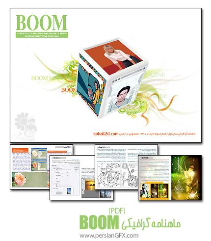 ماهنامه گرافیک دیجیتال و هنر مفهومی BOOM - شماره سه