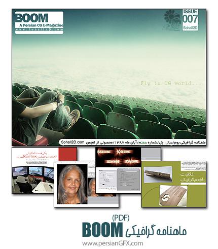 ماهنامه گرافیک دیجیتال و هنر مفهومی BOOM - شماره هفت