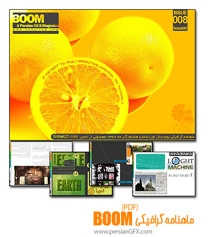 ماهنامه گرافیک دیجیتال و هنر مفهومی BOOM - شماره هشت