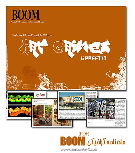 ماهنامه گرافیک دیجیتال و هنر مفهومی BOOM - ویژه نامه مرداد ماه