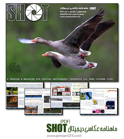 ماهنامه عکاسی دیجیتال SHOT - شماره شش