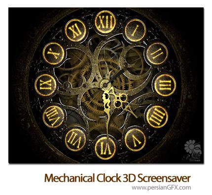 مشاهده ساعت مکانیکی سه بعدی - Mechanical Clock 3D Screensaver