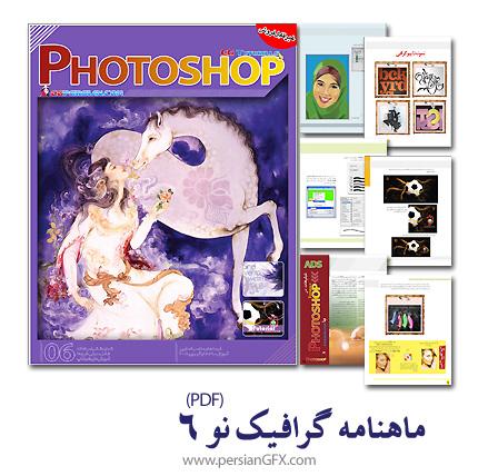 ماهنامه تخصصی گرافیک نو - شماره شش