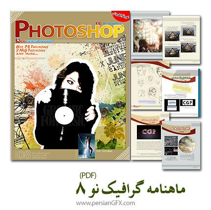 ماهنامه تخصصی گرافیک نو - شماره هشت