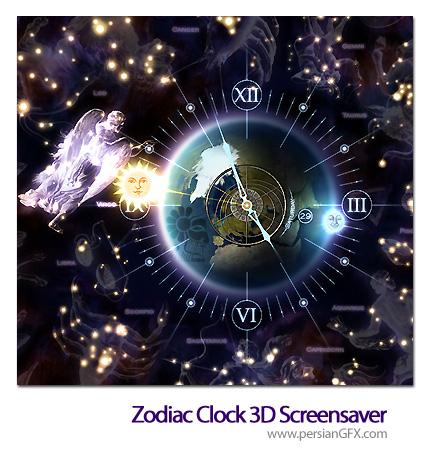 ساعت سه بعدی زیبا با صورفلکی - Zodiac Clock 3D Screensaver