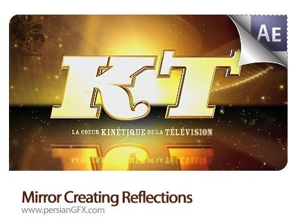 آموزش خلق بازتاب آیینه ای در افترافکت  - Mirror Creating Reflections
