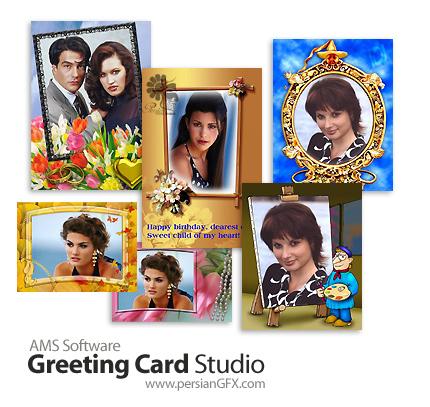 نرم افزاری فوق العاده برای تبدیل عکس های خانوادگی به کارت پستال - AMS Greeting Card Studio 1.77