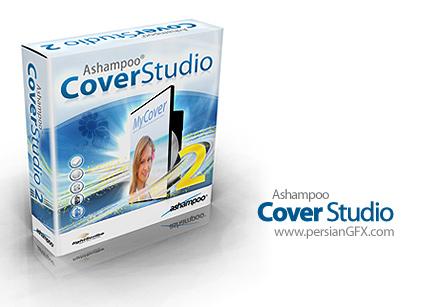 طراحی بسته و جعبه های سه بعدی زیبا با Ashampoo Cover Studio 2.0.1