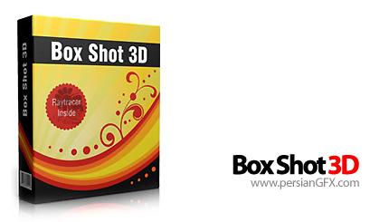 ساخت جعبه های سه بعدی نرم افزار ها توسط Box Shot 3D 2.51