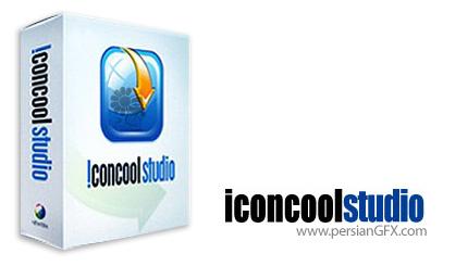 دانلود نرم افزار طراحی و خلق آیکون ها منحصر به فرد - IconCool Studio Pro 8.00 Build 131110