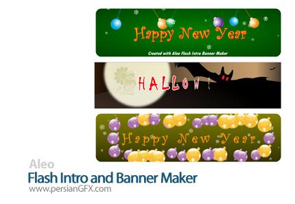 ساخت بنرهای تبلیغاتی فلش توسط  Aleo Flash Intro and Banner Maker 3.4