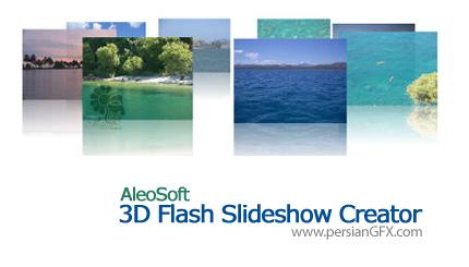 ساخت اسلاید های نمایشی تصویری سه بعدی با AleoSoft 3D Flash Slideshow Creator 1.2