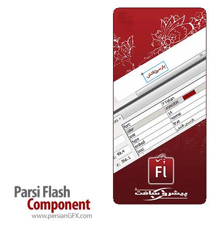 حل مشکل فارسی نویسی در فلش با Parsi Flash Component