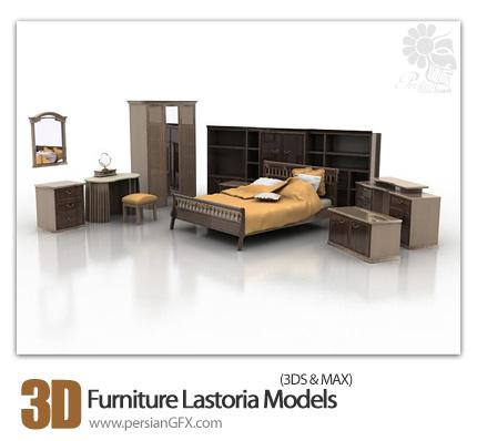 فایل های آماده سه بعدی، وسایل کامل اتاق خواب - 3D Models Furniture Lastoria Perfect