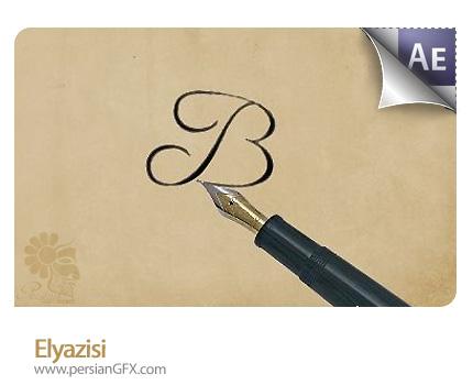 آموزش نوشتن متن فونت زیبا با قلم در افترافکت - Elyazisi