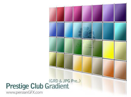 کلکسیونی از گرادینت های معروف - Prestige Club Gradient