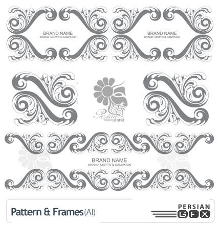 حاشیه ها و قاب های زیبای وکتور - Vector Pattern & Frames