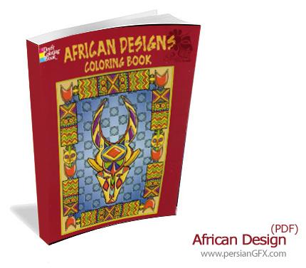 مجموعه طرح های آفریقا - African Design