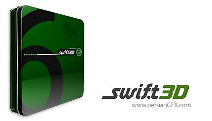 ساخت و طراحی تصاویر سه بعدی توسط Electric Rain Swift 3D 6.0.914