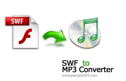 استخراج صدا از فایل فلش و تبدیل آن به MP3 توسط SWF to MP3 Converter 2.0.0.1