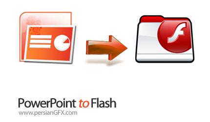 تبدیل مقاله ها ی PowerPoint به فایل فلش با PowerPoint to Flash 1.62