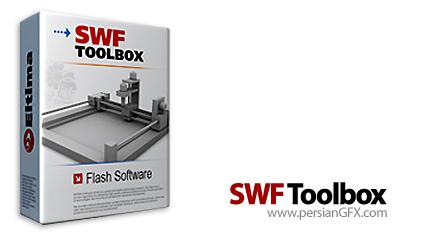 تبدیل فایل های تصویری فلش به فرمت های دیگر توسط SWF Toolbox 3.5 Build 3.5.19.275