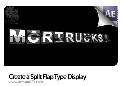 آموزش نمایش کلمه کلمه نوشته - Create a Split Flap Type Display