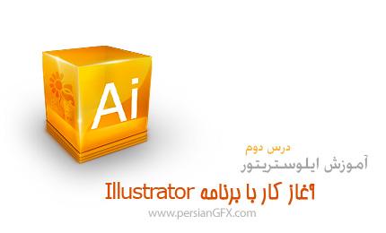 آموزش ایلوستریتور، آغاز کار با برنامه Illustrator